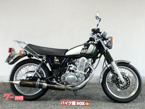 ヤマハ/SR400 ヨシムラマフラー リアキャリア装備