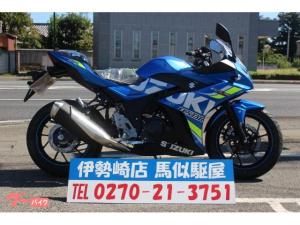 スズキ/GSX250R MOTOGPカラー 2020
