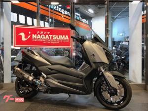 ヤマハ/X-MAX250 2018年モデル ETC付 カスタムパーツ付