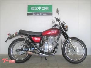 ホンダ/CB400SS ドリーム認定中古車