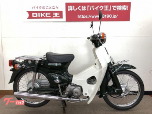 ホンダ/スーパーカブC50