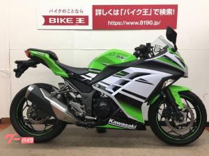 カワサキ/Ninja 250 ABS 30thアニバーサリーモデル