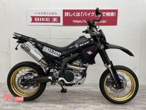 ヤマハ/WR250X DELTAマフラー