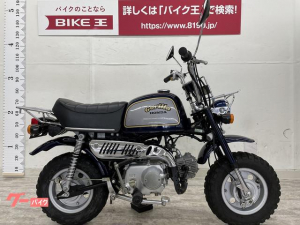 ホンダ/ゴリラ Z50J