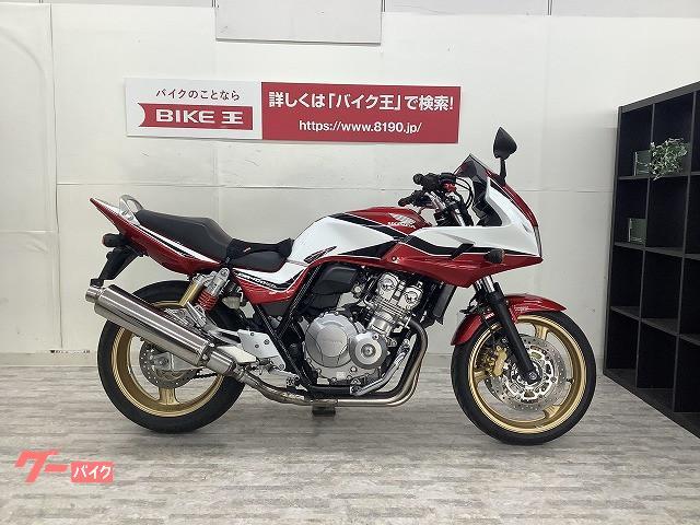 ホンダ CB400Super ボルドール VTEC Revoの画像(神奈川県