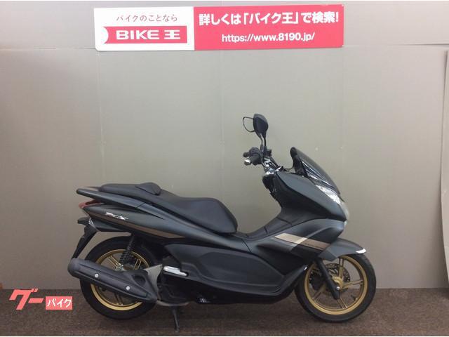 ホンダ PCX 2013年モデル ワンオーナー フルノーマルの画像(大阪府