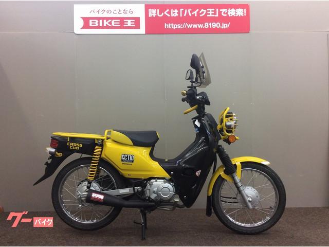 ホンダ クロスカブ110 2013年モデル モリワキマフラーの画像(大阪府