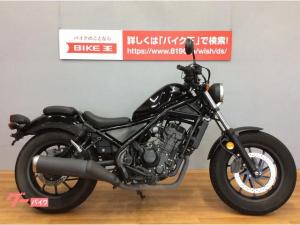 ホンダ/レブル250 ノーマルモデル