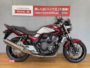 ホンダ/CB400Super Four VTEC Revo エンジンガード装備