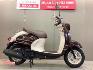 ヤマハ/ビーノ 2018年モデル SA59J型