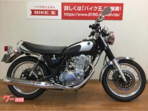 ヤマハ/SR400 ファイナルエディション フルノーマル