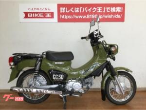 ホンダ/クロスカブ50 フルノーマル 2021年モデル