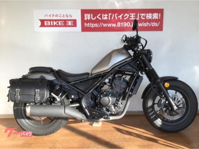 ホンダ レブル250 2020年モデル サイドバッグ装備の画像(千葉県
