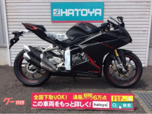 ホンダ/CBR250RR ABS