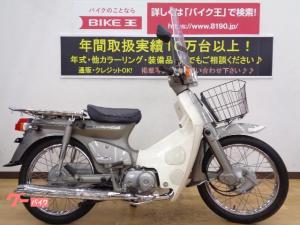 ホンダ/スーパーカブ90 2005年モデル スクリーン 大型キャリア