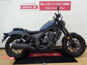 ホンダ/レブル250 2020年モデル ノーマル