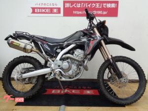 ホンダ/CRF250L カスタムマフラー