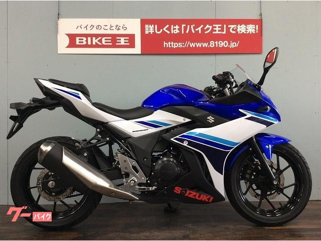 スズキ GSX250R ノーマル 2017年モデルの画像(愛知県