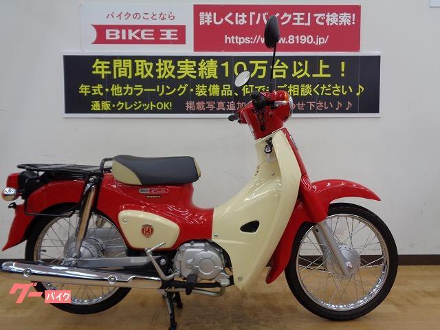 ホンダ スーパーカブC50 60周年記念モデル 2019年モデル ワンオーナーの画像(兵庫県