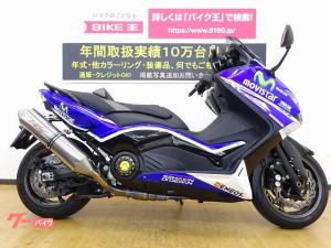 ヤマハ/TMAX530 モビスターカラー マフラー