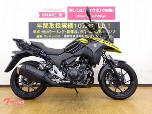 スズキ/V-ストローム250 フルノーマル インジェクションモデル