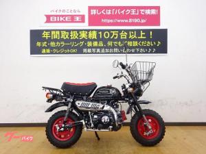 ホンダ/モンキー くまモンキー インジェクションモデル フロントバスケット