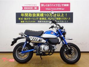 ホンダ/モンキー125 フルノーマル インジェクションモデル
