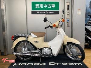 ホンダ/スーパーカブ110 認定中古車