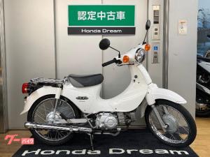 ホンダ/スーパーカブ110 ドリーム認定中古車