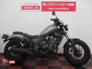 ホンダ/レブル500 ABS サイドバック付き