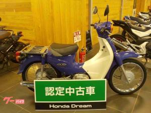 ホンダ/スーパーカブ110