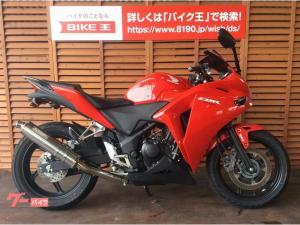 ホンダ/CBR250R ABS モリワキマフラー フェンダーレス仕様