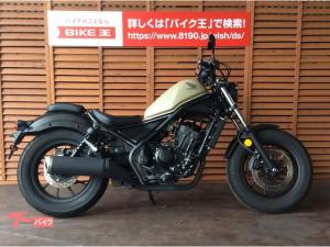 ホンダ/レブル250 ABS 現行モデル