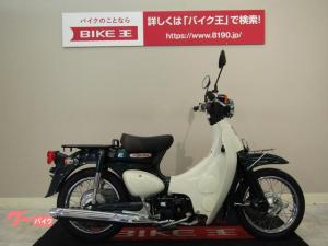 ホンダ/リトルカブ リアキャリア付き インジェクション 2008年モデル