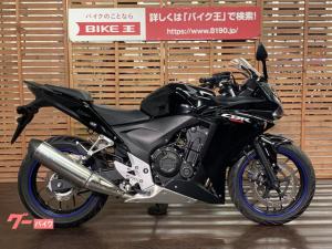 ホンダ/CBR400R ABS ワンオーナー