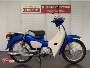 ホンダ/スーパーカブ110 JA44型