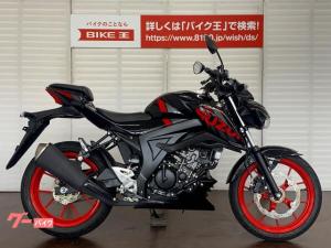 スズキ/GSX-S125 ABS 2020年モデル