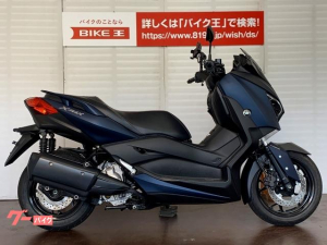 ヤマハ/X-MAX250  ABS 2019年モデル