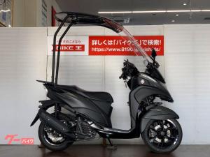 ヤマハ/トリシティ155 ABS ルーフ付き