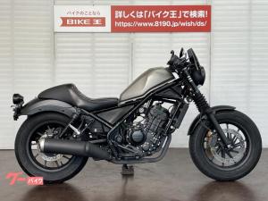 ホンダ/レブル250 ABS カスタム