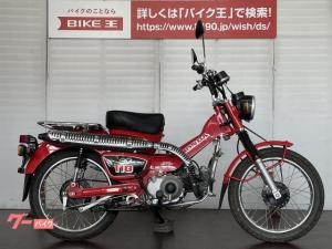 ホンダ/CT110 ハンターカブ エンジンガード