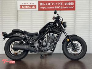 ホンダ/レブル250 ABS 2019年モデル エンジンガード装備