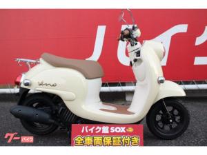 ヤマハ/ビーノ 2021年モデル