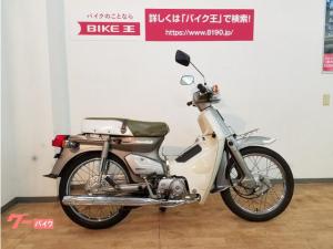 ホンダ/スーパーカブ90カスタム 生産終了モデル