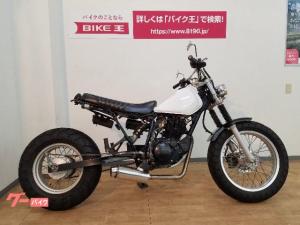 ヤマハ/TW225E ロンスイ スカチューン