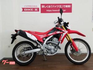 ホンダ/CRF250L ノーマル車