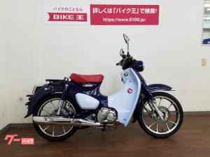 ホンダ/スーパーカブC125 キーレスモデル