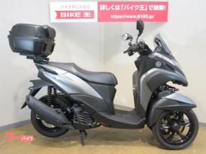 ヤマハ/トリシティ155 USB・グリップヒーター・トップケース装備