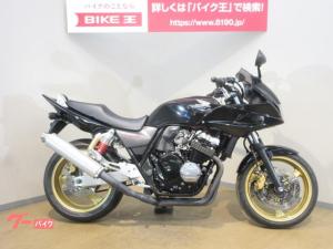 ホンダ/CB400Super ボルドール フルノーマル キャブレターモデル
