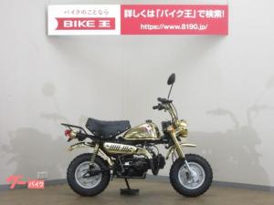 ホンダ/モンキー Z50J型 キャブレターモデル リミテッドモデル
